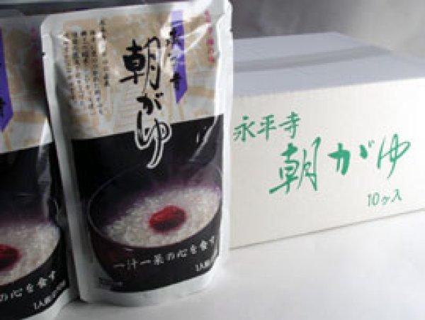 画像1: 永平寺朝がゆ まとめ買い10袋-越前の味と心うまいもの大好き! (1)