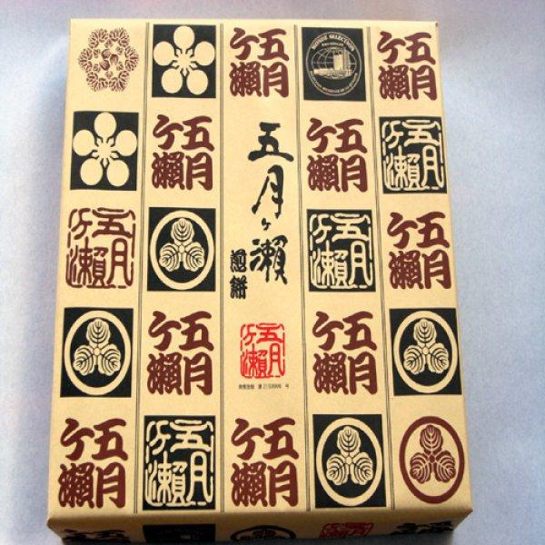 画像1: 五月ヶ瀬21袋入-福井銘菓--越前の味と心うまいもの大好き (1)