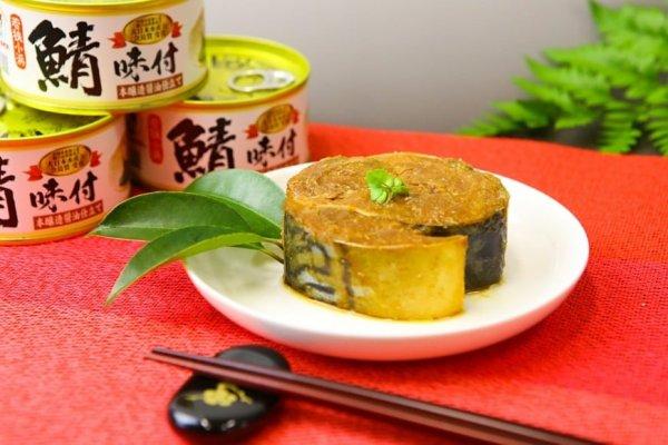 画像1: 鯖味付缶詰本醤油味1缶-福井県特産品-越前の味と心うまいもの大好き (1)