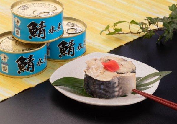 画像1: 鯖水煮缶詰3缶入-福井県名産品--越前のうまいもの大好き (1)