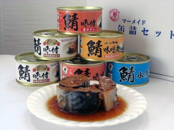 画像1: 鯖味付4種6缶詰合せ福井県特産品(醤油2缶,唐辛子入2缶,味噌1缶,水煮1缶)箱入 (1)