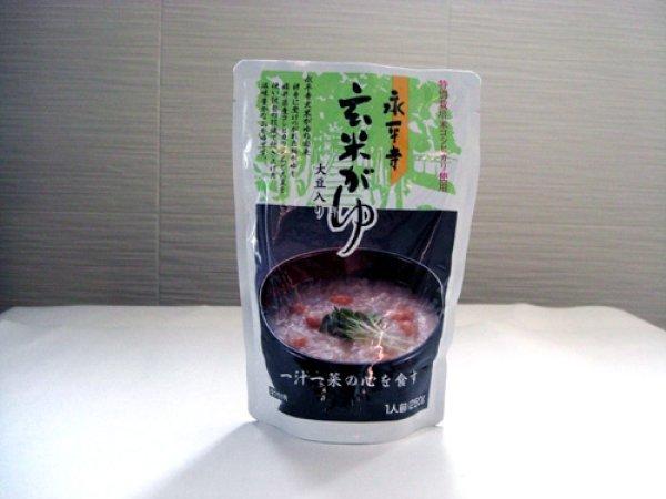 画像1: 永平寺玄米がゆ 1袋一人前 250g袋入-越前の味と心うまいもの大好き (1)
