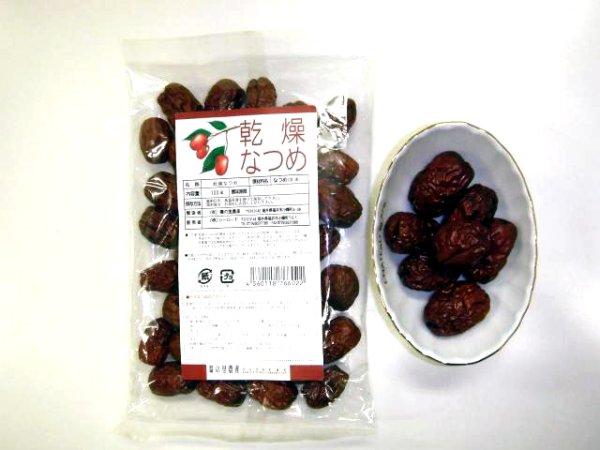 画像1: 福井県産乾燥なつめ100g5袋まとめ買い-越前の味と心うまいもの大好き! (1)
