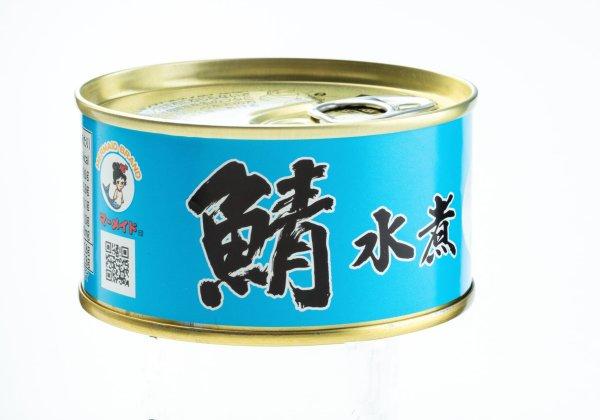 画像1: 鯖水煮缶詰1缶入-福井県特産品--越前のうまいもの大好き (1)